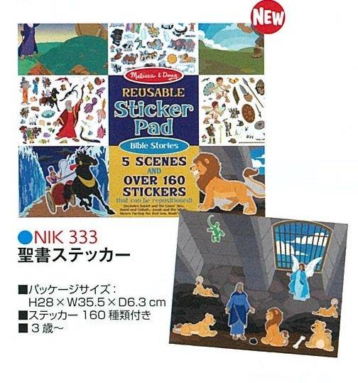 【DAG掲載】聖書ステッカー NIK333の商品画像