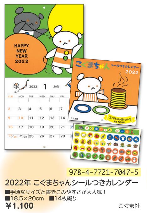 【DAG掲載】2022年こぐまちゃんシールつきカレンダーの商品画像
