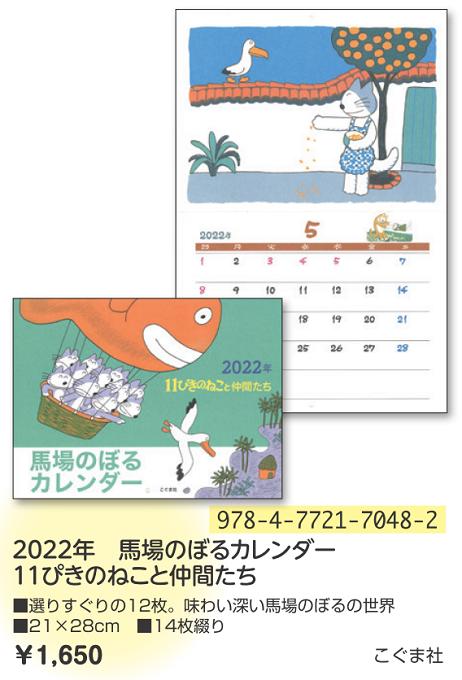 【DAG掲載】2022年 馬場のぼるカレンダー 11ぴきのねこと仲間たちの商品画像
