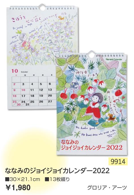 ななみのジョイジョイカレンダー2022の商品画像