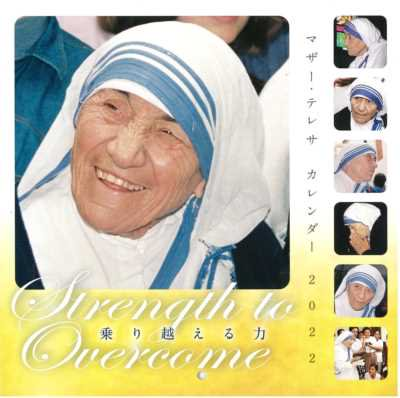 マザー・テレサ カレンダー2022 乗り越える力の商品画像