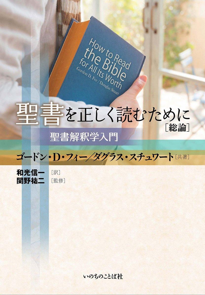 【在庫限り】聖書を正しく読むために[総論]  (01790)の商品画像