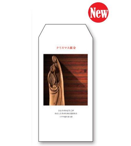 【DAG掲載】クリスマス献金袋(大) 50枚入り CM-22の商品画像