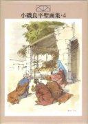 新共同訳 絵葉書選集 <br />小磯良平聖画集 第4集の商品画像