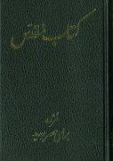 ペルシア語 旧新約聖書 現代訳の商品画像