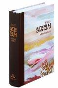 韓国語/日本語対照 旧新約聖書<br>改訳改定版/新共同訳<br>NKRNI83DIの商品画像