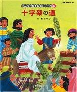 【送料無料】みんなの聖書・絵本シリーズ(12) 十字架の道 NI693NP-12の商品画像