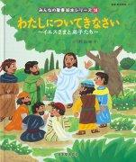 【送料無料】みんなの聖書・絵本シリーズ(14) わたしについてきなさい 〜イエスさまと弟子たち〜 NI693NP-14の商品画像
