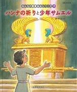 【送料無料】みんなの聖書・絵本シリーズ(19) ハンナの祈りと少年サムエル NI693NP-19の商品画像