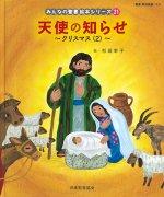 【送料無料】みんなの聖書・絵本シリーズ(21) 天使の知らせ 〜クリスマス(2)〜 NI693NP-21の商品画像