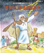 【送料無料】みんなの聖書・絵本シリーズ(22) マントをひるがえして 〜預言者エリヤ〜 NI693NP-22の商品画像