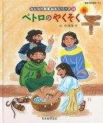 【送料無料】みんなの聖書・絵本シリーズ(24) ペトロのやくそく NI693NP-24の商品画像