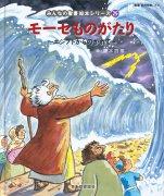 【送料無料】みんなの聖書・絵本シリーズ(25) モーセものがたり NI693NP-25の商品画像