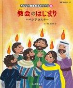 【送料無料】みんなの聖書・絵本シリーズ(26) 教会のはじまり NI693NP-26の商品画像