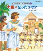 【送料無料】みんなの聖書・絵本シリーズ(27) 大臣になったヨセフ NI693NP-27の商品画像