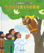 【送料無料】みんなの聖書・絵本シリーズ(28) ザアカイと金もちの若者 NI693NP-28の商品画像