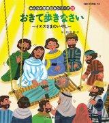 【送料無料】みんなの聖書・絵本シリーズ(32) おきて歩きなさい 〜イエスさまのいやし〜 NI693NP-32の商品画像