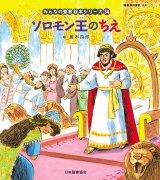 【送料無料】みんなの聖書・絵本シリーズ(34) ソロモン王のちえ NI693NP-34の商品画像