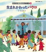 【送料無料】みんなの聖書・絵本シリーズ(35) 生まれかわったパウロ NI693NP-35の商品画像