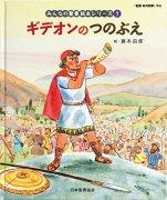 【送料無料】みんなの聖書・絵本シリーズ(07) ギデオンのつのぶえ NI693NP-7の商品画像