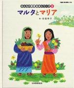【送料無料】みんなの聖書・絵本シリーズ(08) マルタとマリア NI693NP-8の商品画像