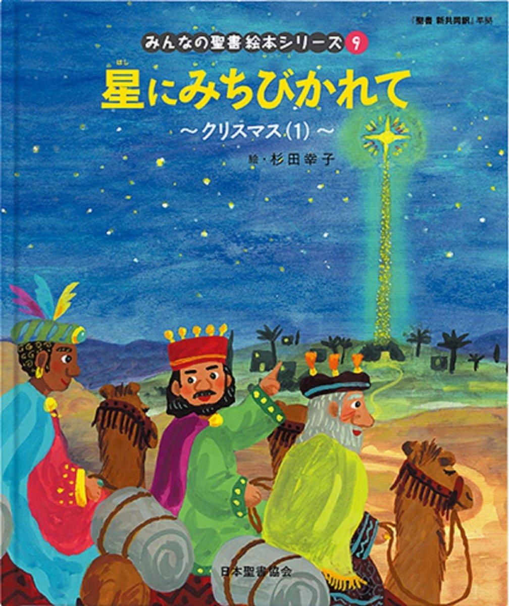 【送料無料】みんなの聖書・絵本シリーズ(09) 星にみちびかれて 〜クリスマス(1)〜 NI693NP-9の商品画像