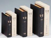 【送料無料】口語訳 大型聖書 JC69S 革の商品画像