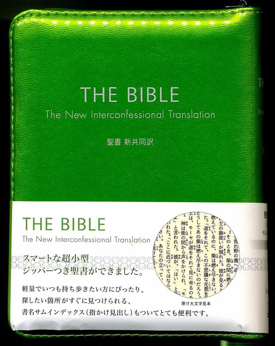 新共同訳 ミニ判聖書 ジッパー・サムインデックスつき NI35ZTI 緑の商品画像
