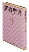 新共同訳 小型新約聖書/ 詩編つき NI344の商品画像
