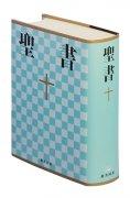 【送料無料】新共同訳 小型聖書 NI44の商品画像