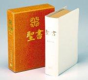 ホワイトバイブル 新共同訳 小型聖書 NI45(白)の商品画像