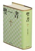 新共同訳 小型聖書/旧約続編つき NI44DCの商品画像
