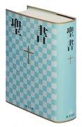 【送料無料】新共同訳 大型聖書 NI64の商品画像