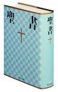 【送料無料】新共同訳 中型聖書 NI53の商品画像