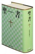 新共同訳 中型聖書/旧約続編付 NI53DCの商品画像