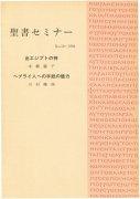 【送料無料】聖書セミナー講義録 No.10の商品画像