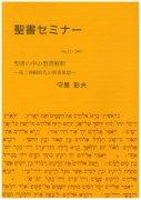 【送料無料】聖書セミナー講義録 No.12の商品画像