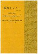 【送料無料】聖書セミナー講義録 No.6の商品画像