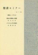 【送料無料】聖書セミナー講義録 No.7の商品画像
