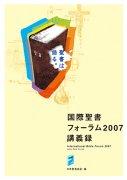 【送料無料】聖書は語る 国際聖書フォーラム2007講義録の商品画像