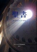 【送料無料】聖書 原文校訂による口語訳 FB-A5の商品画像