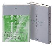 新共同訳 中型新約聖書 NI252 仮フランス装の商品画像