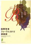 【送料無料】聖書を識る 国際聖書フォーラム2012講義録の商品画像
