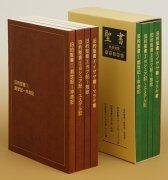 新共同訳 大型分割聖書(1) 創世記〜申命記 NI191DCD-1(茶)の商品画像