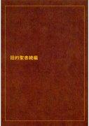 新共同訳 大型分割聖書(5) 旧約聖書続編 NI191DCD-5(茶)の商品画像