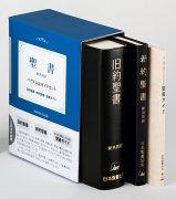 【送料無料】新共同訳 バイブル&ガイドセット NI43D-Guideの商品画像