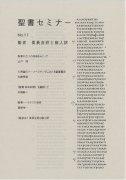 【送料無料】聖書セミナー講義録 No.17の商品画像
