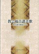 教会福音讃美歌 <br>小型版<br>25150の商品画像
