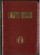 スペイン語 旧新約聖書 <br>Reina-Valera 95年版<br>RVR95 コンコルダンス付きの商品画像