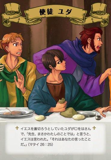 裏切り者 最後 の 晩餐